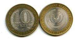 10 рублей Удмуртская Республика (Россия, 2008, серия «РФ», ММД)