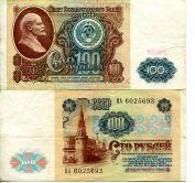 100 рублей 1991 год СССР, Ленин