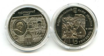 5 гривен 2009 год (60 лет музею Т. Шевченко) Украина