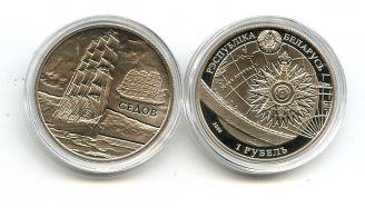 1 рубль 2009 год (Седов) Беларусь