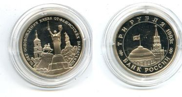 3 рубля 1993 год (50 лет освобождения Киева) Россия