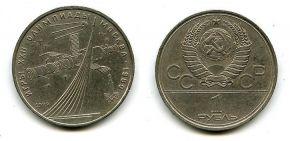 1 рубль 1979 год (Олимпиада, космос) СССР