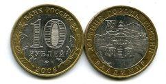 10 рублей Владимир (Россия, 2008, серия «ДГР», ММД)