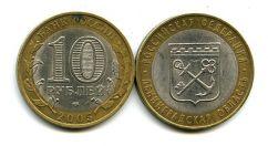 10 рублей Ленинградская область (Россия, 2005, серия «РФ»)