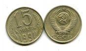 15 копеек 1991 год СССР