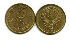 5 копеек 1991 год СССР