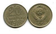 20 копеек 1981 год СССР