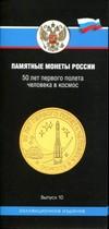 Набор монет России 10 рублей 2010 год (50 лет первого полёта) буклет