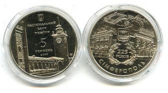 5 гривен 2009 год (225 лет Симферополю) Украина