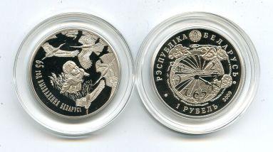 1 рубль 2009 год (65 лет освобождения) Беларусь