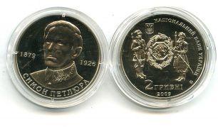2 гривны 2009 год (С. Петлюра) Украина