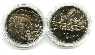 2 гривны 2009 год (И. Сикорский) Украина