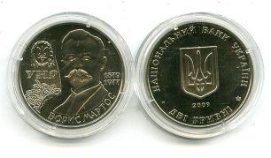 2 гривны 2009 год (Б. Мартос) Украина