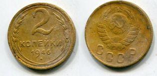 2 копейки 1950 год СССР