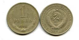 1 рубль 1964 год СССР
