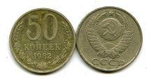 50 копеек (года разные) СССР
