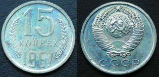 15 копеек 1967 год СССР, годовая