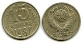 15 копеек 1987 год СССР