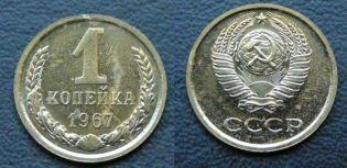 1 копейка 1967 год СССР
