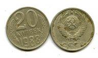 20 копеек 1988 год СССР