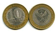 10 рублей Республика Алтай (Россия, 2006, серия «РФ»)