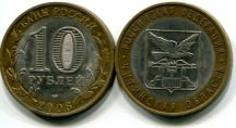 10 рублей Читинская область (Россия, 2006, серия «РФ»)