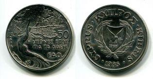 50 центов 1985 год лесное хозяйство Кипр