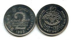 2 рупии 1995 год FAO Шри-Ланка