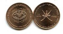 10 байса 1995 год Оман