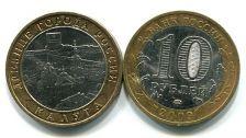 10 рублей Калуга (Россия, 2009, серия «ДГР», ММД)