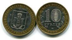10 рублей Орловская область (Россия, 2005, серия «РФ»)