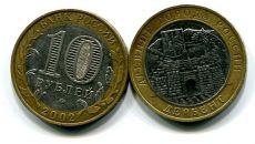 10 рублей Дербент (Россия, 2002, серия «ДГР»)