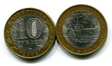 10 рублей Казань (Россия, 2005, серия «ДГР»)