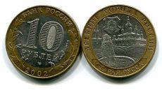 10 рублей Старая Русса (Россия, 2002, серия «ДГР»)
