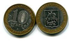 10 рублей Москва (Россия, 2005, серия «РФ»)