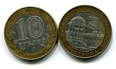 10 рублей Кострома (Россия, 2002, серия «ДГР»)