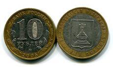 10 рублей Тверская область (Россия, 2005, серия «РФ»)