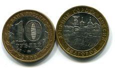 10 рублей Белгород  (Россия, 2006, серия «ДГР»)