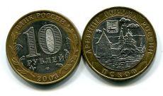 10 рублей Псков (Россия, 2003, серия «ДГР»)