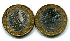 10 рублей Торжок  (Россия, 2006, серия «ДГР»)