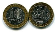 10 рублей Дорогобуж (Россия, 2003, серия «ДГР»)