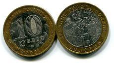 10 рублей Вологда (Россия, 2007, серия «ДГР», ММД)