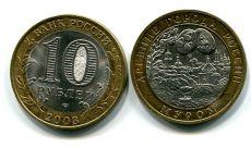 10 рублей Муром (Россия, 2003, серия «ДГР»)