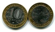 10 рублей 2009 год СПМД (Великий Новгород) Россия
