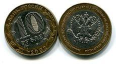 10 рублей 2002 год СПМД (Министерство экономического развития) Россия