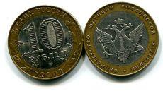 10 рублей Министерство юстиции РФ (Россия, 2002)