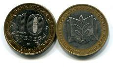 10 рублей Министерство образования РФ (Россия, 2002)