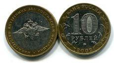 10 рублей Министерство внутренних дел РФ (Россия, 2002)