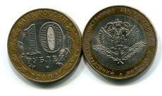 10 рублей Министерство иностранных дел РФ (Россия, 2002)