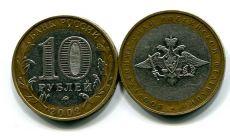 10 рублей Вооруженные силы РФ (Россия, 2002)